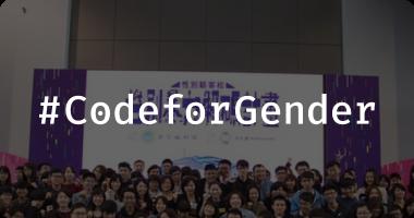 第一屆性別駭客松 Code for Gender,與台北市政府資訊局合作,開創台灣性別平等重要里程碑