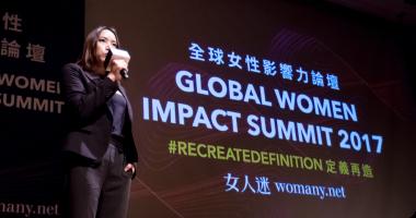 第一屆全球女性影響力論壇(GWIS)吸引超過300人共創影響,替自己創造不同可能