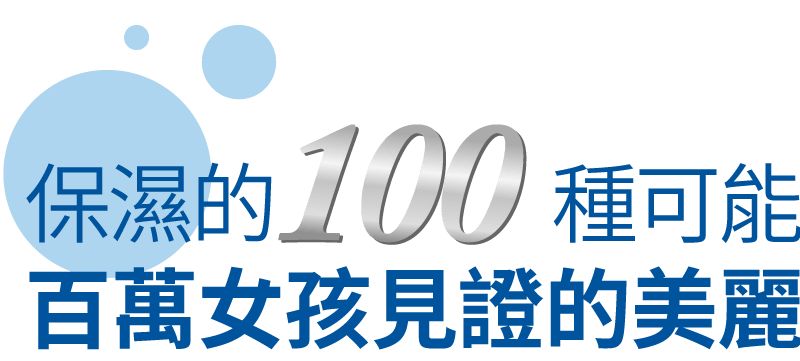 保濕的 100 種可能