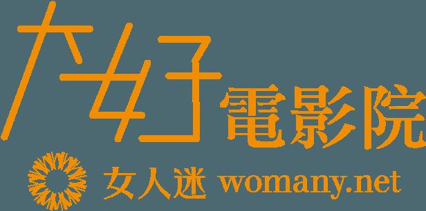 525 大女子電影院