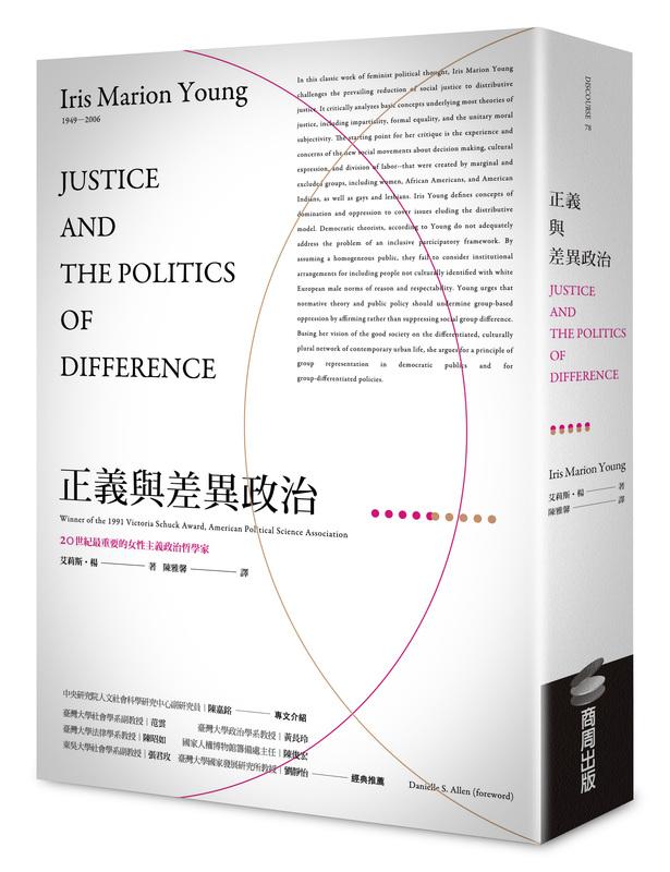 20 世紀最重要的女性主義政治哲學經典作品《正義與差異政治》