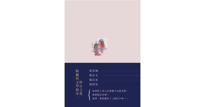 亞洲年度性別關注-房思琪的初戀樂園