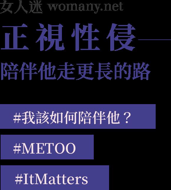 正視性侵-陪伴-Metoo-ItMatter