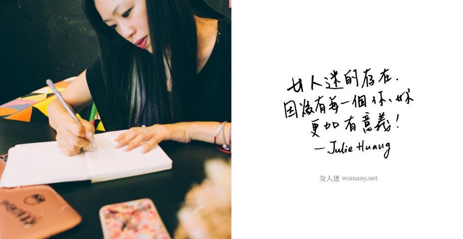 女人迷行銷公關 Julie