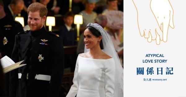【關係日記】哈利王子與梅根馬克爾,我愛你因為你是你