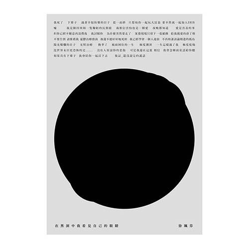 在黑洞中我看見自己的眼睛 的圖片