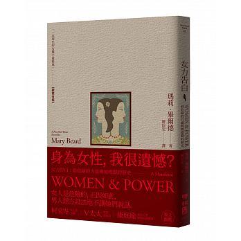 女力告白:最危險的力量與被噤聲的歷史 的圖片