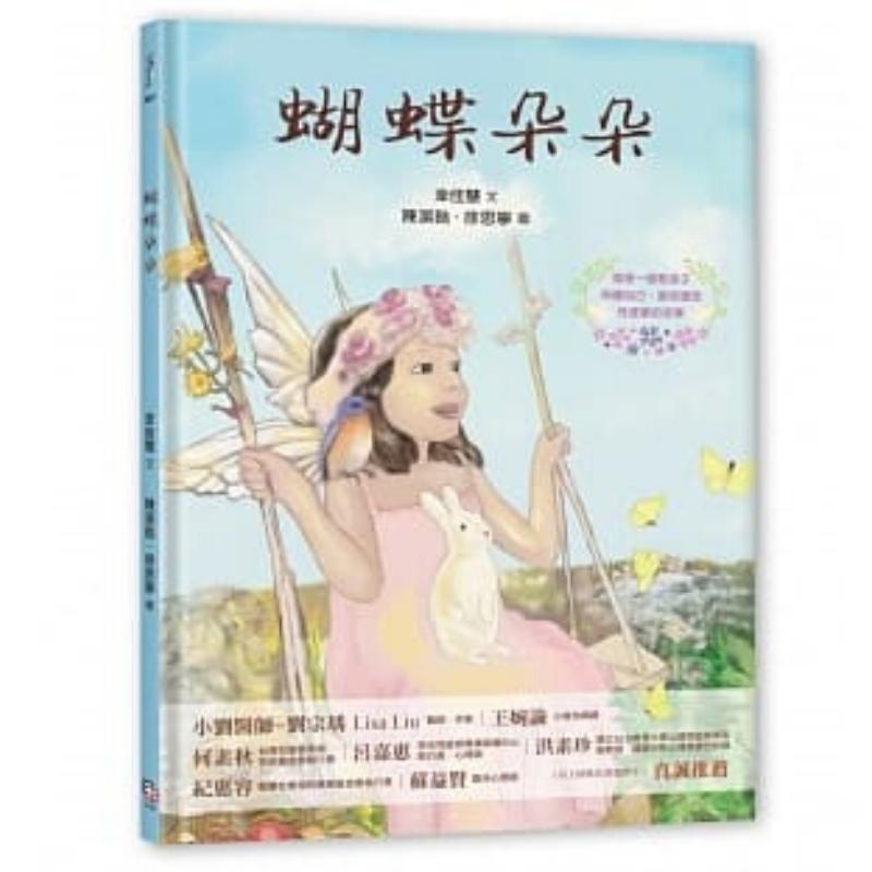 蝴蝶朵朵 (附贈應用指導手冊,兩冊不分售) 的圖片