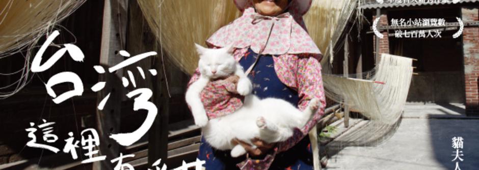 用鏡頭發現台灣之美:《台灣這裡有貓》