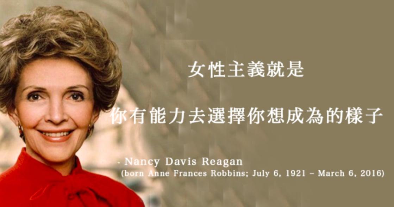 她不只是美國前第一夫人!南茜・雷根:你有能力去選擇想成為的樣子