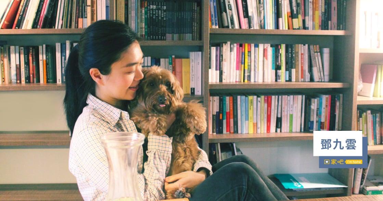 專訪鄧九雲:「家就是,讓東西擺在它適合的位置」