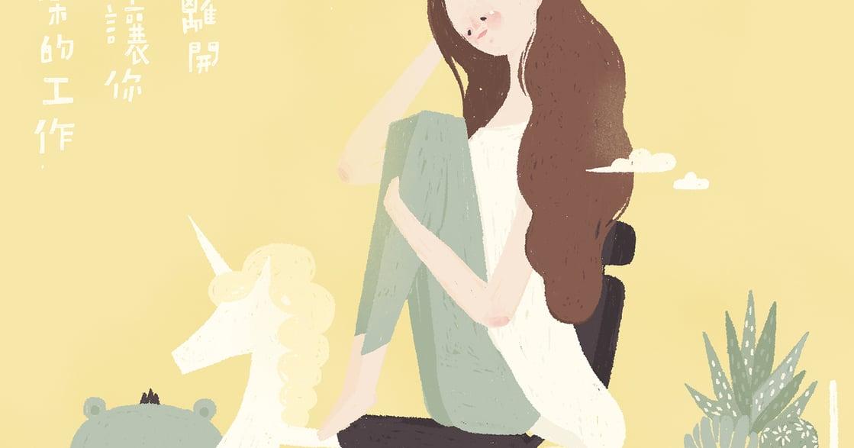 【女人節插畫】成為能感動自己的人