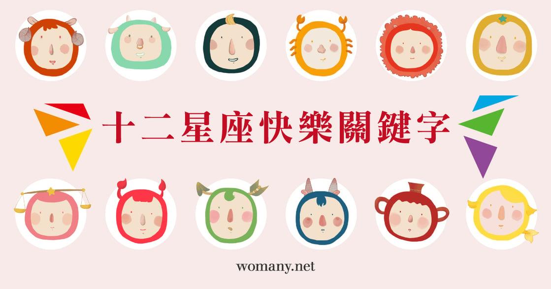 好赤裸!十二星座快樂關鍵字:被愛、SM、壁咚、用力花錢