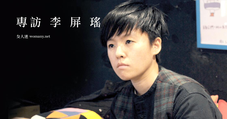 向光生長,書寫青春!專訪李屏瑤:你不必成為誰的理想