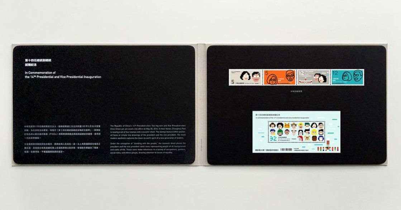 聶永真設計的總統郵票反思:請台灣大眾還給設計師專業空間