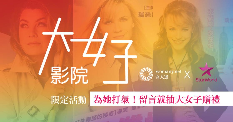 【女人迷 × Star World】大女子影院:五句大女子宣言獻給為生活勇敢的你