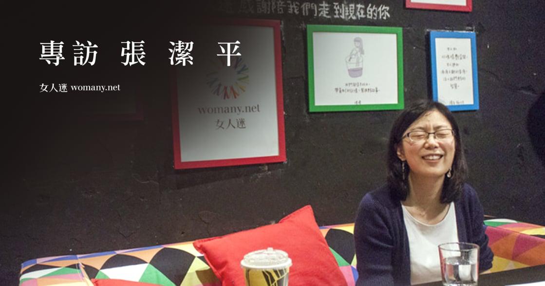 專訪端傳媒執行主編張潔平:「我不想再給世界製造垃圾」