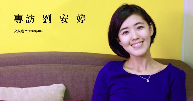 你拿幸運做什麼?專訪劉安婷:「一旦開始走,就比留在原點懂的多」