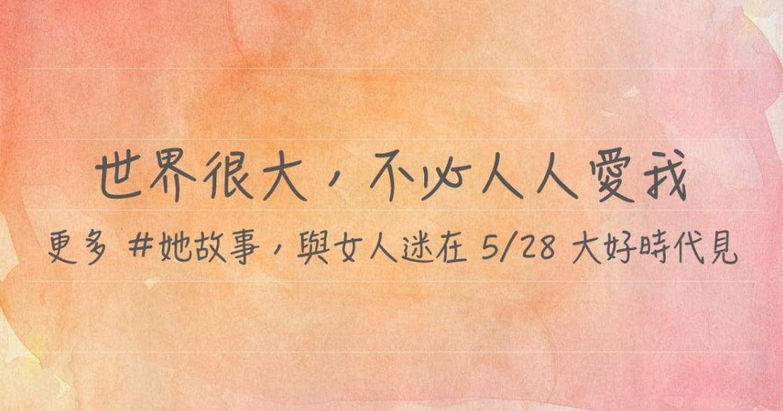 【大女子寫字】故事鉛華:世界很大,不必人人愛我