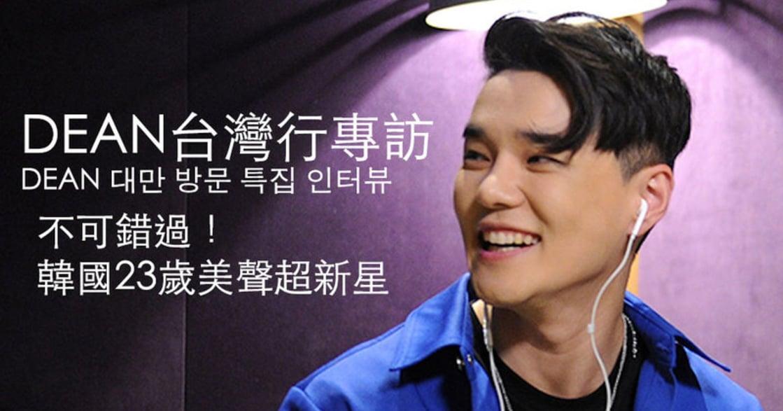 專訪韓國人氣創作歌手 DEAN:他 23 歲,已是知名製作人
