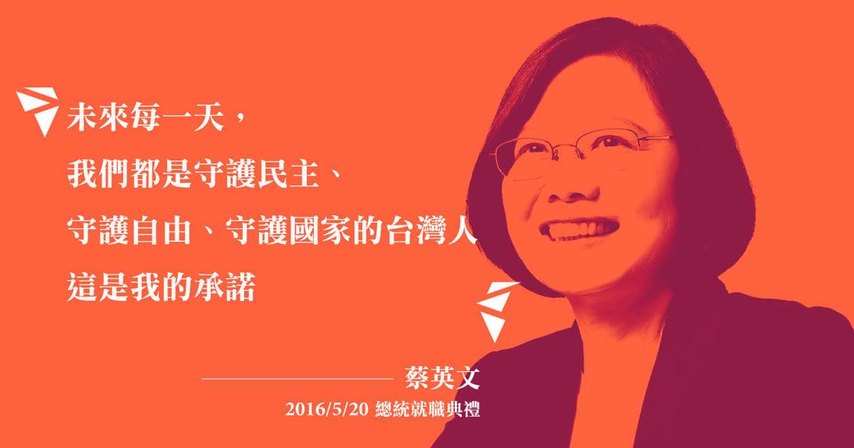【最快即時】「我們是守護民主與自由的台灣人」蔡英文就職典禮演說全文