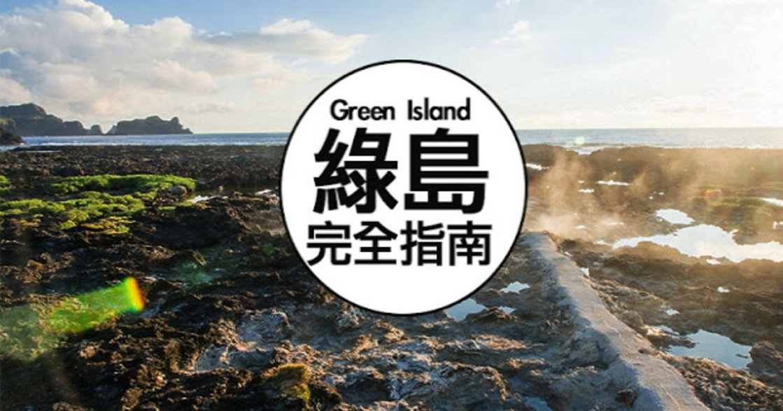 綠島不只小夜曲:與星空、浪花、珊瑚魚群共度的夏天計畫