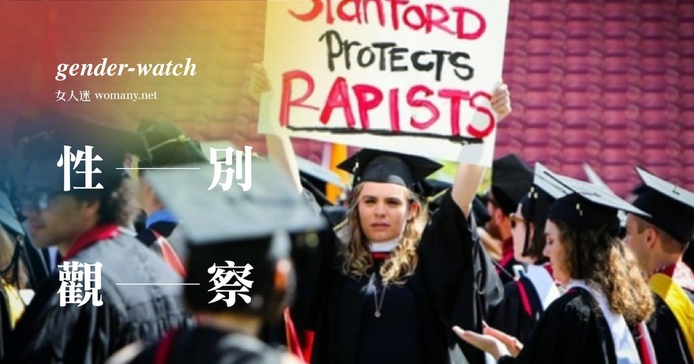 【性別觀察】「性侵我的不是酒精,而是你」史丹佛性侵案受害者給社會的一封信