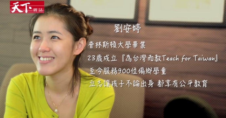 【影音故事】劉安婷:不要害怕失敗,最大的敵人永遠是自己