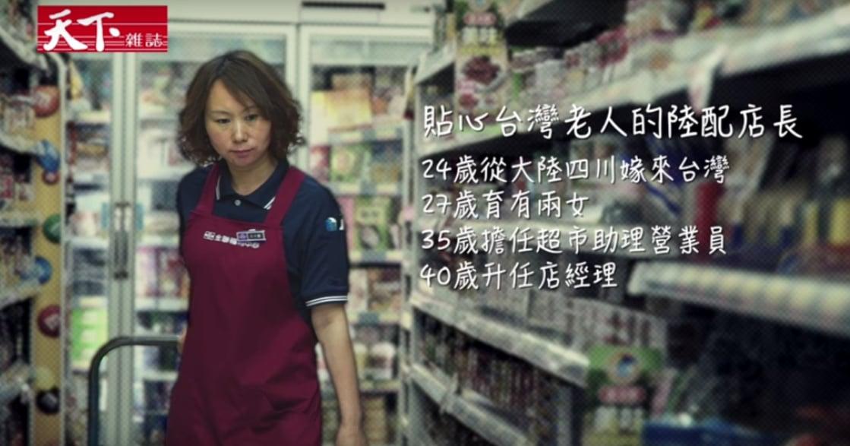 【影音故事】中國媽媽在台灣:我的名字不是陸配