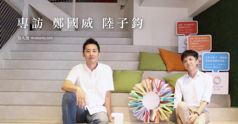新青年與理想派的火花!鄭國威X陸子鈞:「新媒體存在,是為了解決問題」