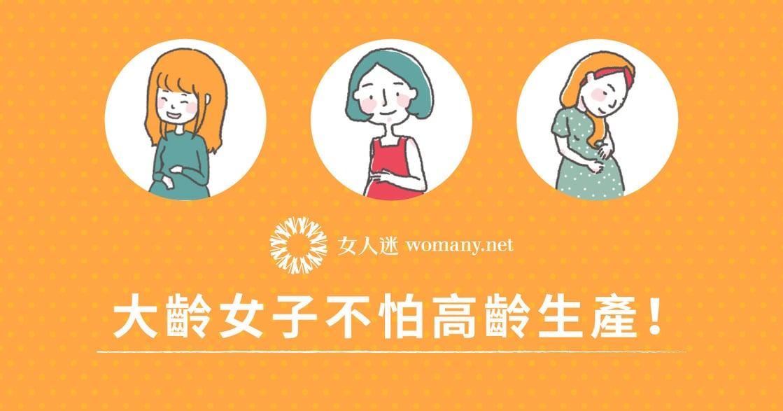 黃金懷孕期誰說了算?六張圖帶你看台灣的高齡生育現況