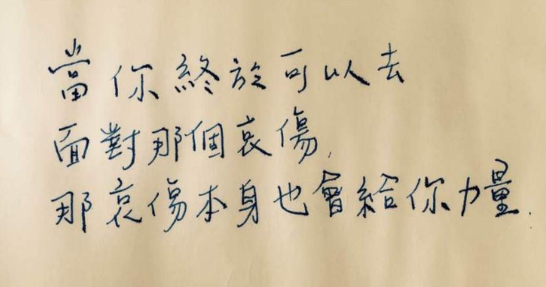 【為你點歌】當你終於可以面對悲傷,悲傷也會給你力量