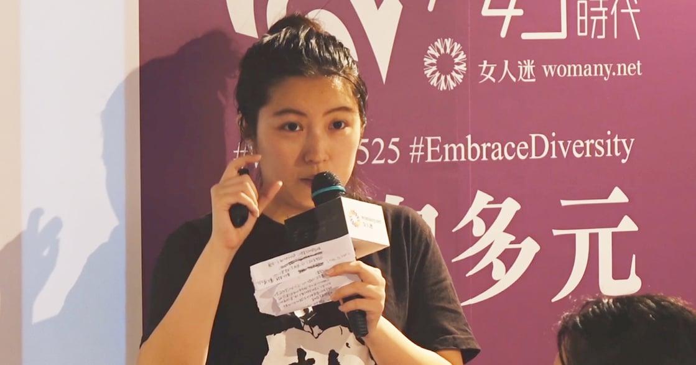 【影片直擊】台獨與女性主義!周芷萱:「為什麼歷史看不見女人的身影?」