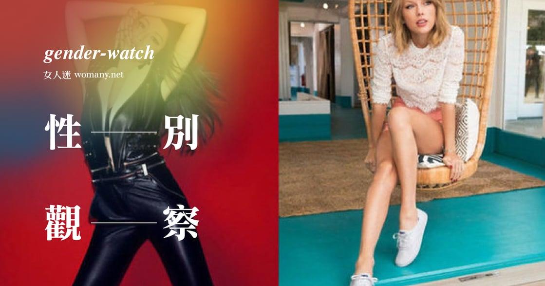 【性別觀察】蕭亞軒與泰勒絲「噬男」又怎樣?