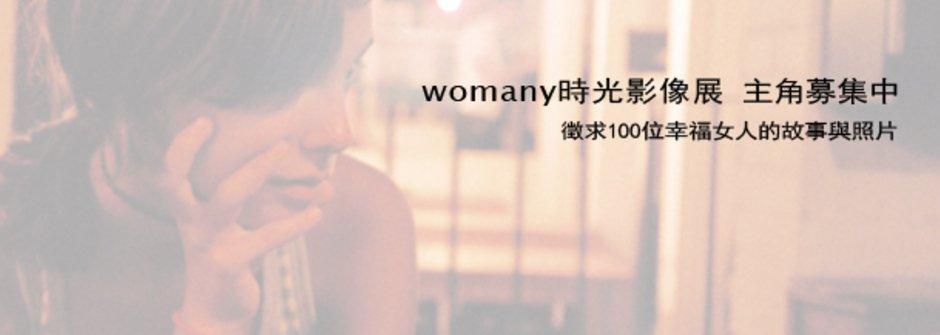 【活動】womany 女人月_時光影像展 百位幸福女人募集