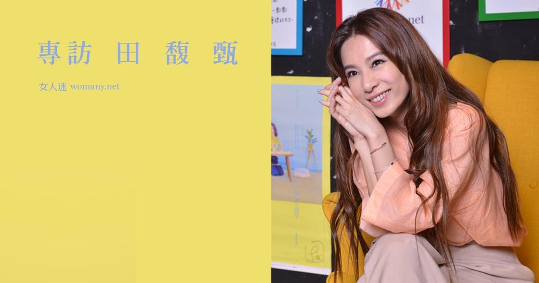 專訪田馥甄:「你不一定要有夢想,人生會給你驚喜」