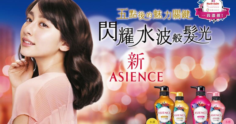 美力新訊:秀髮閃耀的關鍵-新 ASIENCE