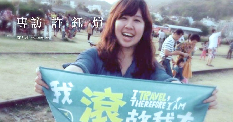 【台灣女孩日】許鈺煊:你夠瞭解自己,就不需要成為誰的標準答案
