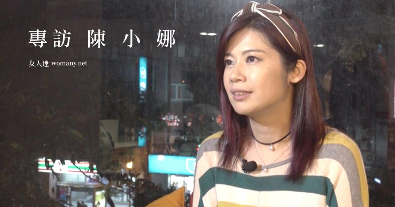 【台灣女孩日】陳小娜:我是濟公代言人,也是新娘秘書