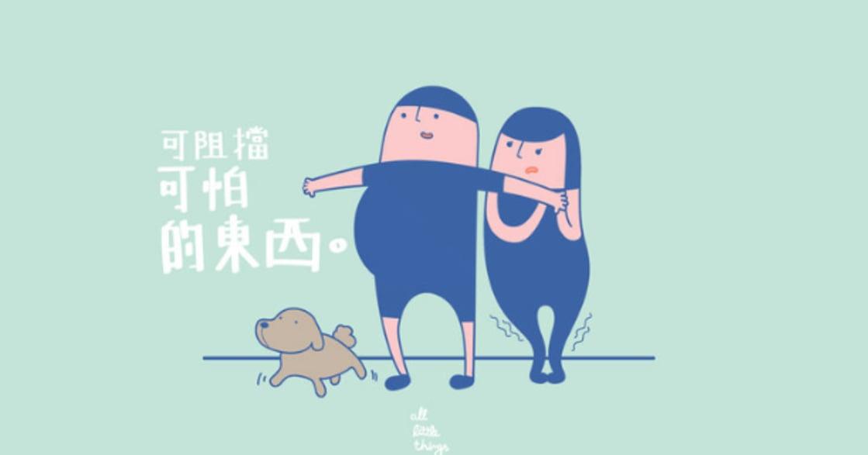 【插畫專欄】致親愛的棉花糖男孩,你美好而柔軟
