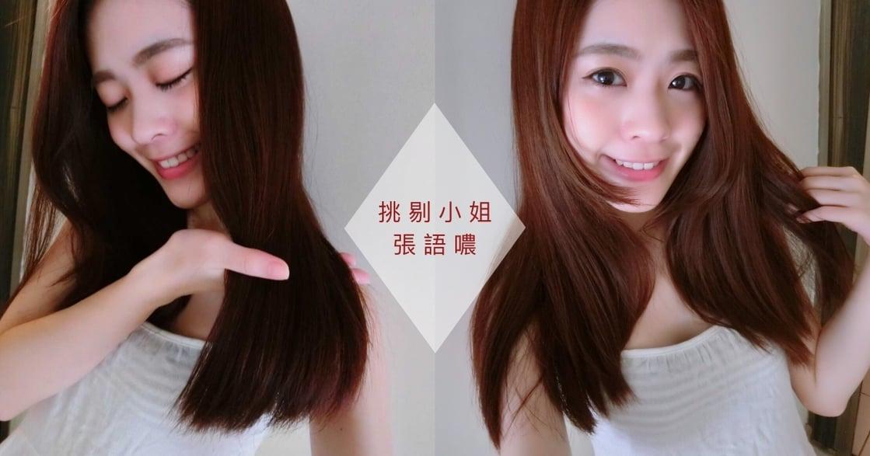 【挑剔小姐・張語噥】再見稻草髮!還給自己一頭光澤秀髮