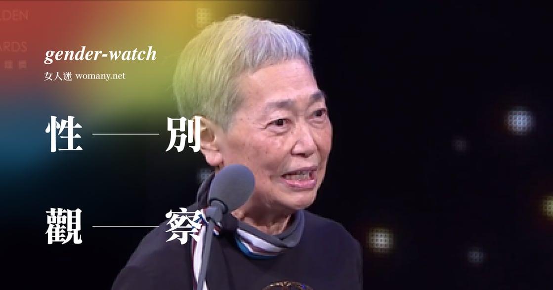 【性別觀察】寫在金鐘後,台灣第一位女導播龐宜安