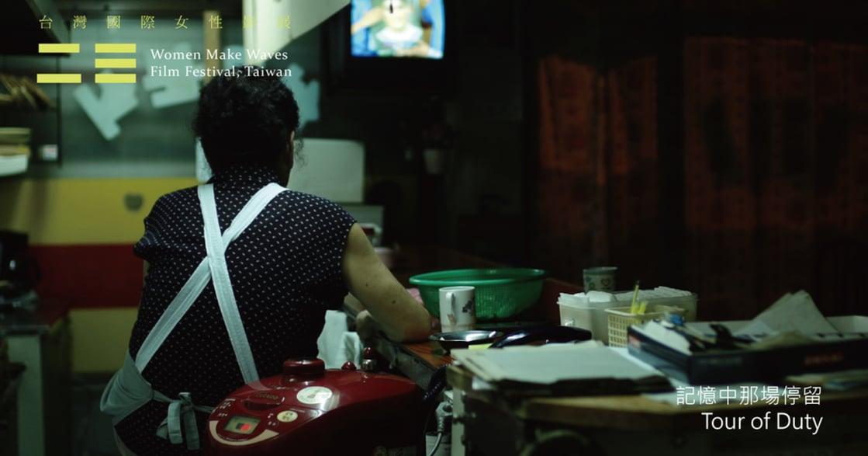 【女影選片】《記憶中那場停留》:駐韓美軍基地的女性悲歌