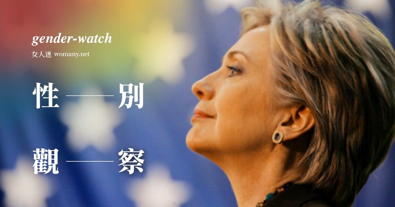 【性別觀察】希拉蕊・柯林頓的女總統之路有多遠?