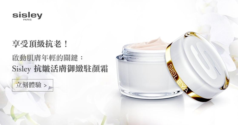 享受頂級抗老!啟動肌膚年輕的關鍵:Sisley 抗皺活膚御緻駐顏霜