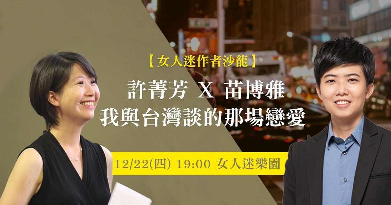 【女人迷作者沙龍】許菁芳X苗博雅:我與台灣談的那場戀愛