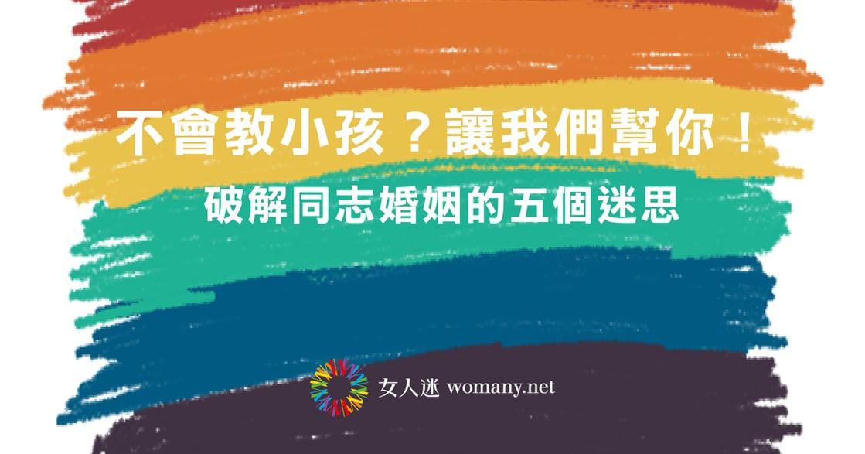 【女人迷繪本】不會教小孩?讓我們幫你!破解同志婚姻的五個迷思