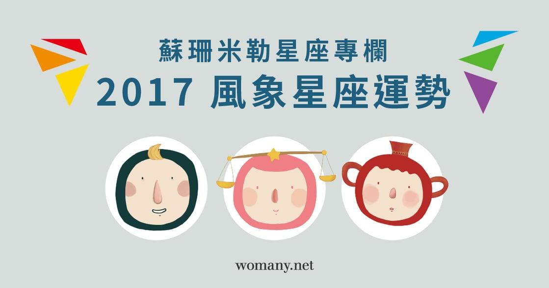 【蘇珊米勒星座專欄】 2017 雙子、天秤、水瓶:風象星座運勢