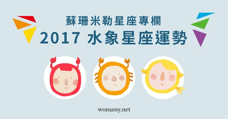 【蘇珊米勒星座專欄】2017 巨蟹、天蠍、雙魚:水象星座運勢