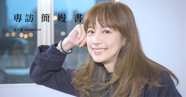 少女大叔魂!專訪簡嫚書:如果只是喜歡我的外表,請不要找我演戲
